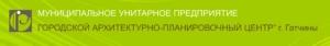 Городской Архитектурно-Планировочный Центр г. Гатчины МУП ГАПЦ