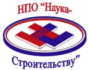 Наука-Строительству ООО НПО Наука-Строительству