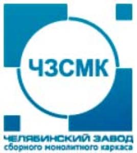 Челябинский Завод Сборного Монолитного Каркаса ОАО ЧЗСМК
