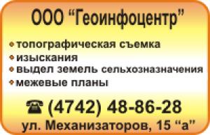Геоинфоцентр ООО