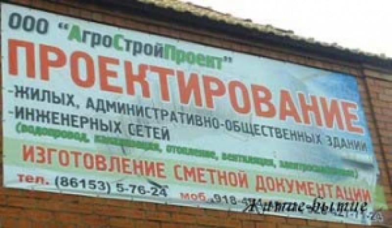 Агростройпроект ООО