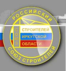 Союз Строителей Иркутской Области НО
