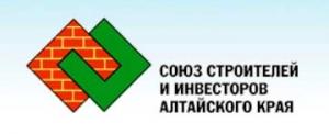 Союз Строителей и Инвесторов Алтайского Края НО
