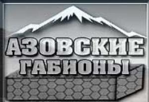 АзовскиеГабионы ООО