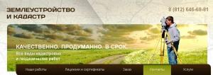 Землеустройство и Кадастр ООО