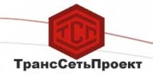 ТрансСетьПроект ООО