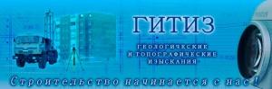 ГИТИЗ ООО Геологические и Топографические Изыскания