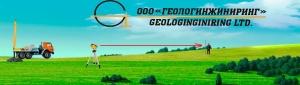 ГеологИнжиниринг ООО