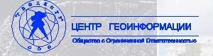 Геоцентр ООО Центр Геоинформации