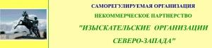 СРО Изыскательские Организации Северо-Запада НП