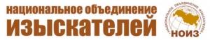 СРО НОИЗ НО Национальное Объединение Изыскателей