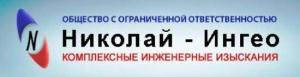 Николай-Ингео ООО