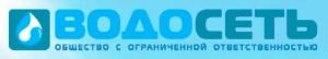 Водосеть ООО