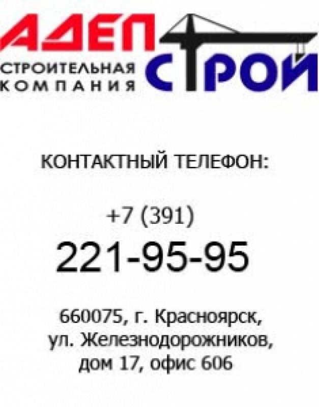 Адепт-Строй ООО