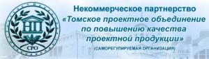 СРО Томское Проектное Объединение по Повышению Качества Проектной Продукции НП