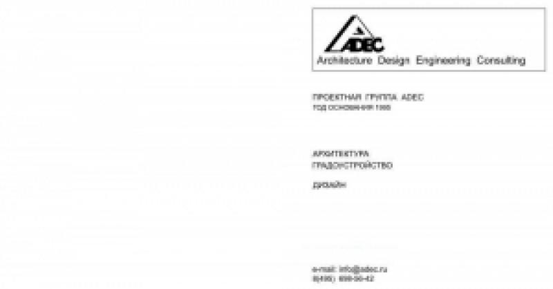 АДЕС ADEC ООО