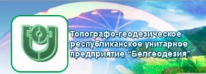 Белгеодезия РУП