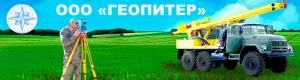 ГеоПитер ООО