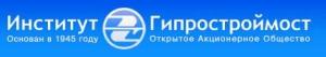 Гипростроймост ОАО