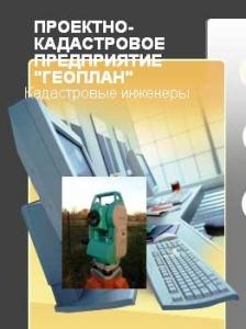 Геоплан ООО