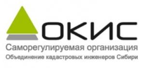 СРО Объединение Кадастровых Инженеров Сибири НП ОКИС