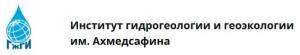 Институт Гидрогеологии и Геоэкологии им. У.М.Ахмедсафина ТОО