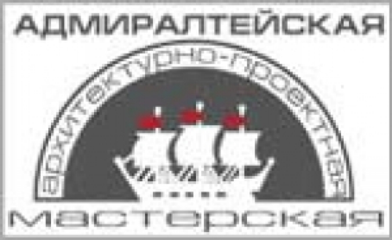 Адмиралтейская Архитектурно-Проектная Мастерская ООО