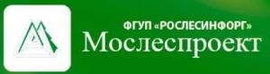 Мослеспроект Филиал ФГУП Рослесинфорг