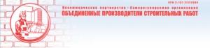 СРО Объединенные Производители Строительных Работ НП ОПСР