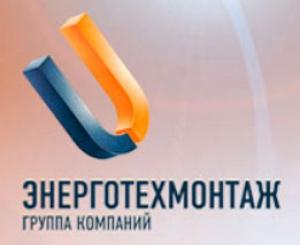 Энерготехмонтаж ЗАО Группа Компаний Энерготехмонтаж 2000