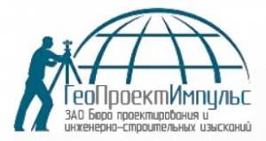 ГеоПроектИмпульс ЗАО Бюро Проектирования и Инженерно-Строительных Изысканий
