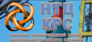 НТЦ КРС ЗАО Научно-Технический Центр Капитального Ремонта Скважин