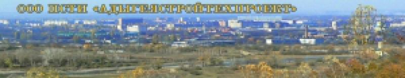 Адыгеястройтехпроект ООО