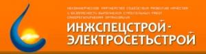 СРО Инжспецстрой - Электросетьстрой НП
