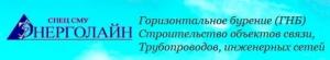 Спец СМУ ЭнергоЛайн ЗАО