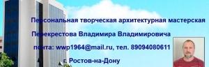Персональная Творческая Архитектурная Мастерская Перекрестова В.В. ООО
