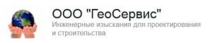 ГеоСервис ООО
