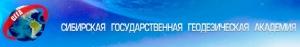 Сибирская Государственная Геодезическая Академия ФГБОУ ВПО СГГА