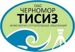 ЧерноморТИСИЗ ОАО Черноморский Трест Инженерно-Строительных Изысканий