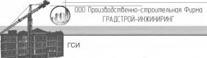 Градстрой-Инжиниринг ООО