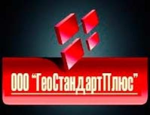 ГеоСтандартПлюс ООО