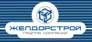 ЖелДорСтрой ООО