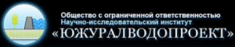 Южуралводопроект ООО