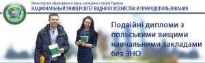 Национальный Университет Водного Хозяйства и Природопользования НУВХП