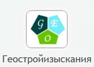 Геостройизыскания ЗАО