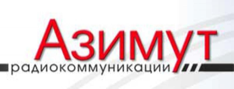 Азимут Радиокоммуникации ООО