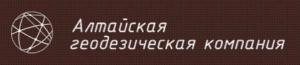 Алтайская Геодезическая Компания ООО АГК