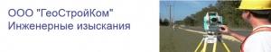 ГеоСтройКом ООО