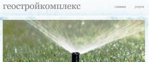 Геостройкомплекс ООО