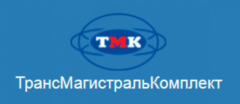 ТрансМагистральКомплект ООО ТМК